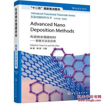 【图】先进纳米薄膜材料-制备方法及应用 、林