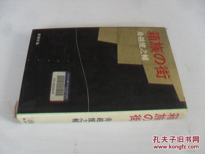 日文原版  箱族の街
