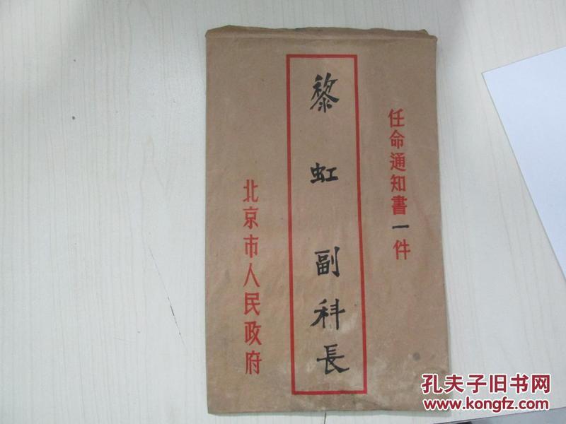 1954年   北京市人民政府任命通知书(黎红副科长任命书带信封)