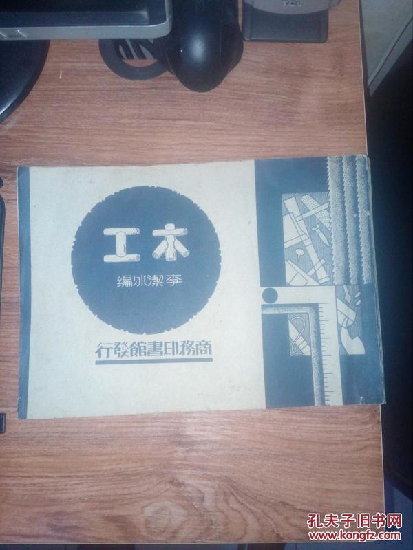 木工民国26年初版【平装16开137页】李洁冰编