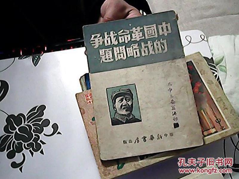 中国革命战争的战略问题【金台