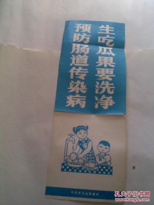 宣传挂图一张:预防肠道传染病 生吃瓜果要洗净-广告画 版画宣传画