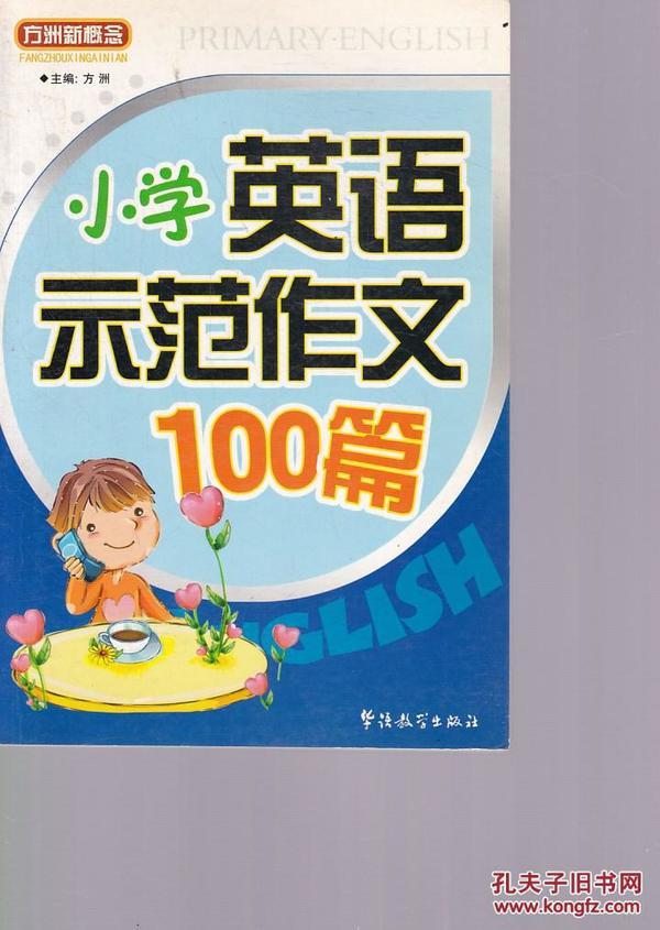 小学英语示范作文100篇