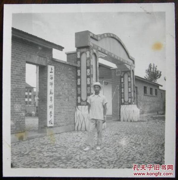 老照片:上海师范大学的前身——上海师范专科学校,老校门