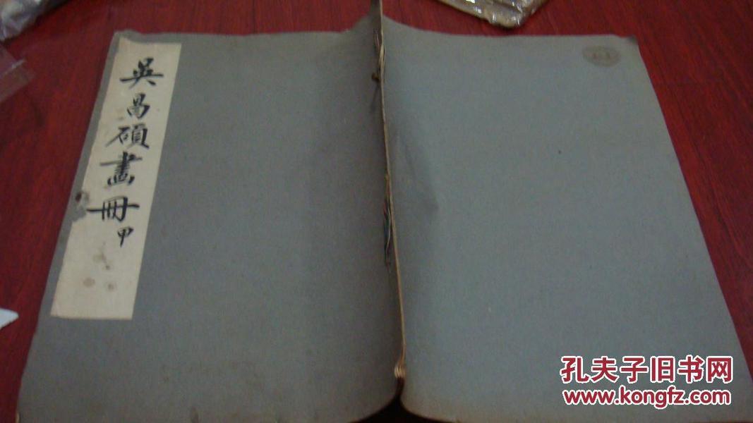 吴昌硕画册甲一册全