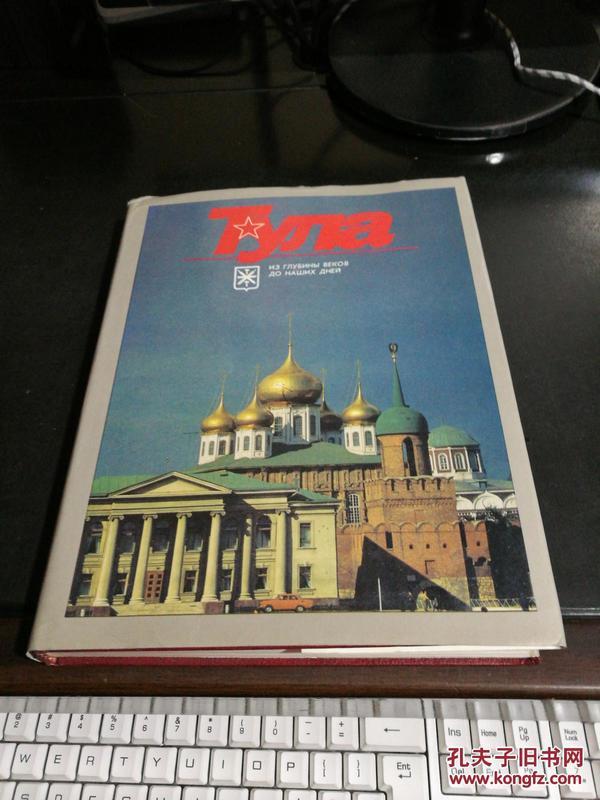 俄文书 ТУЛА 请看图