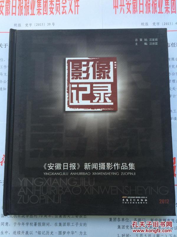 影像记录——《安徽日报》新闻摄影作品集(有漏印,详见说明)