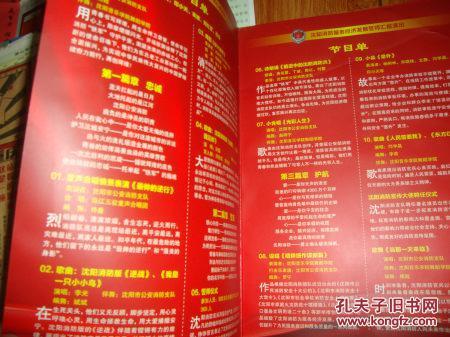 沈阳消防服务经济发展誓师汇报演出节目单