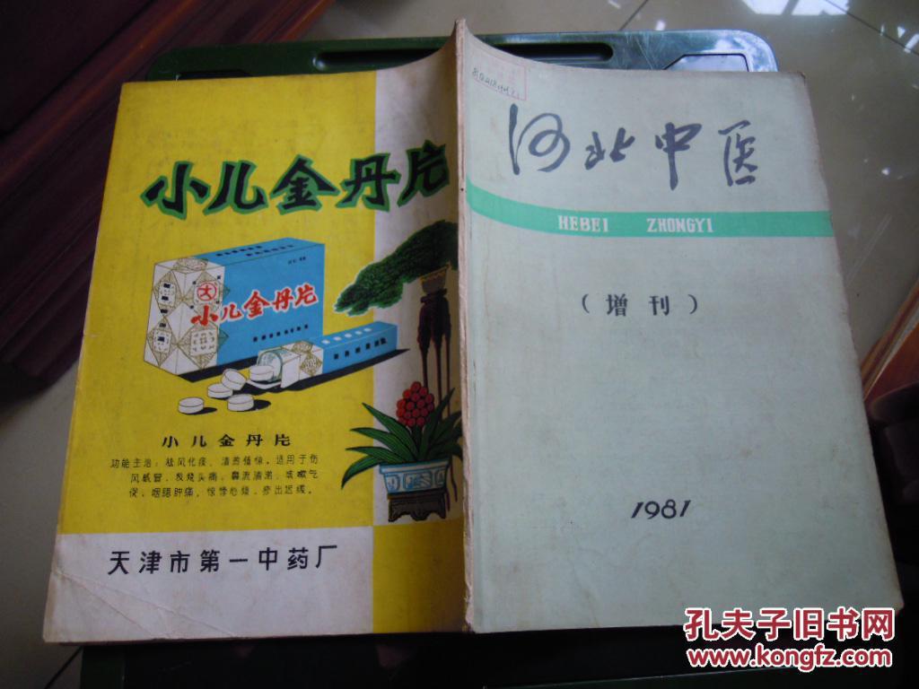 河北中医杂志1981年增刊图片