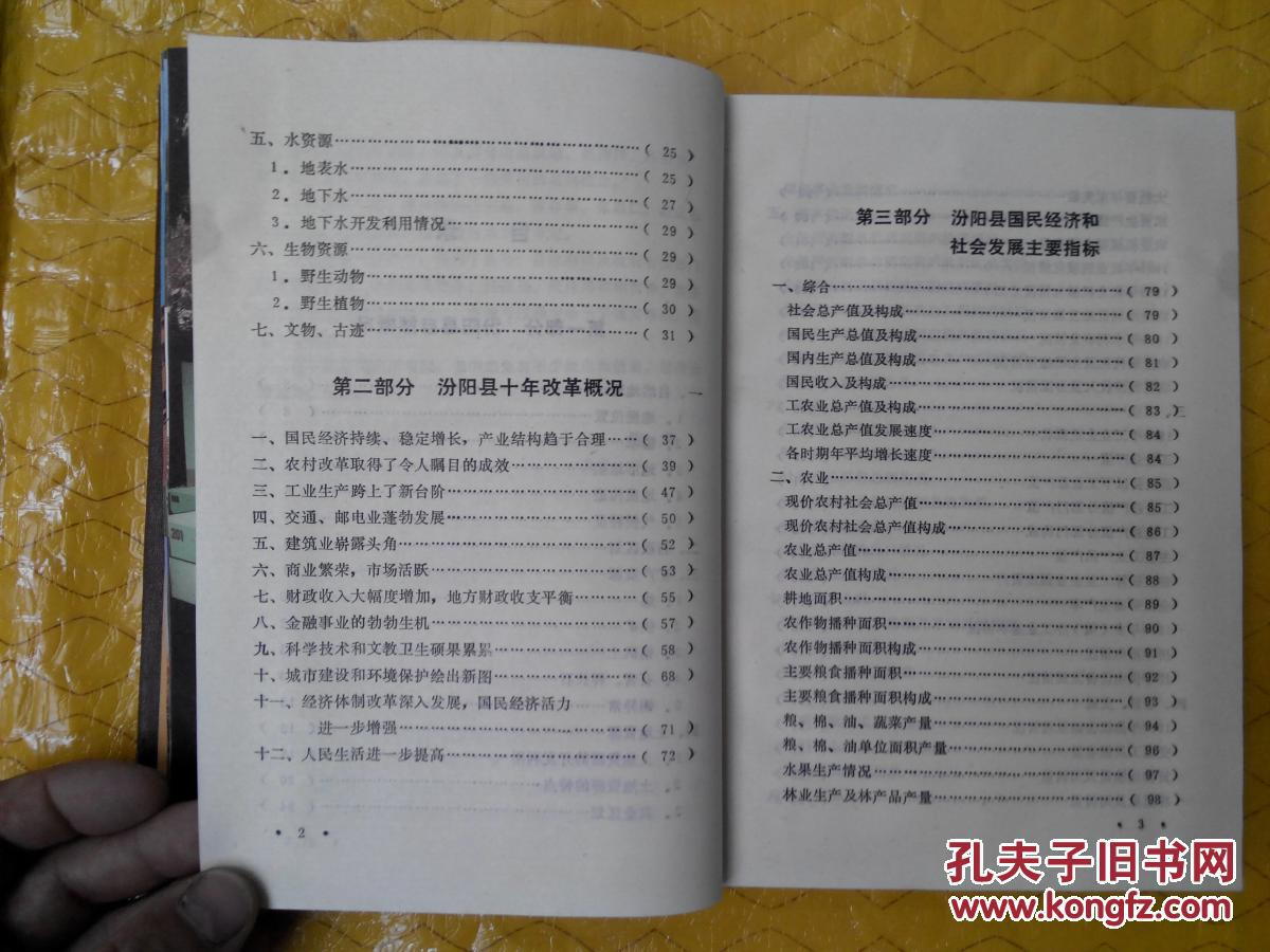 汾阳gdp_汾阳市前三季度GDP完成情况
