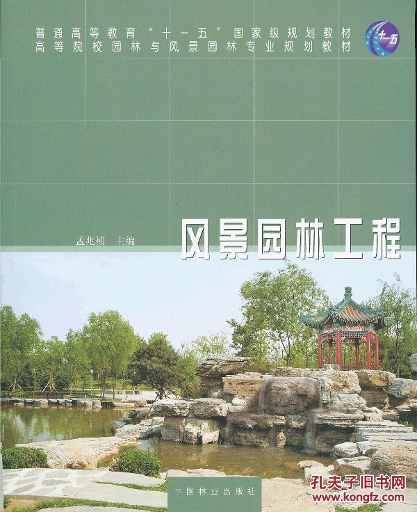 二手正版包邮风景园林工程 孟兆祯 中国林业出版社
