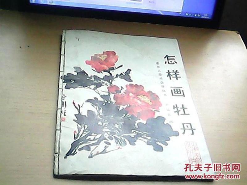 怎样画牡丹_尹延新画_孔夫子旧书网图片