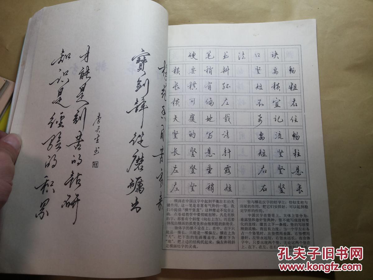 李天生硬笔书法口诀 【作者签名本】图片