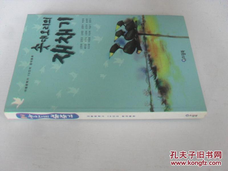 韩文原版 솟 대 오 리 의 재 채 기