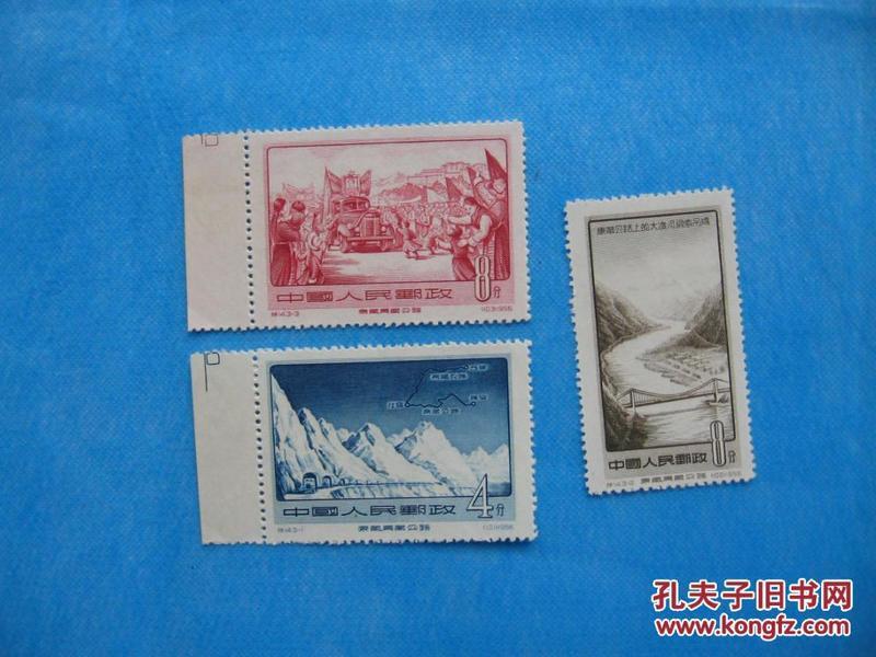 特14 青藏康藏公路  1套(新邮票)