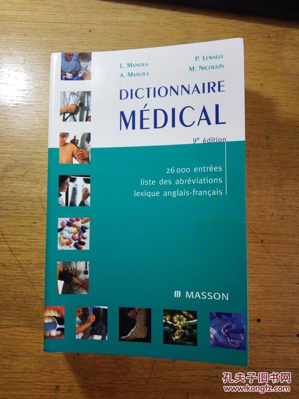 (法国版)法文原版:Dictionnaire Médical (第9版)