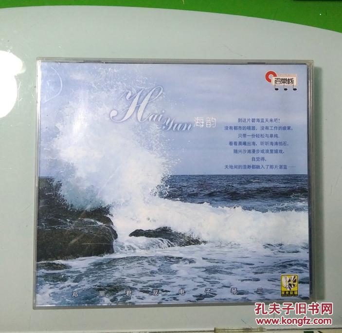 【图】邓丽君双电子琴轻音乐2vcd光盘海韵恰似你的泪图片