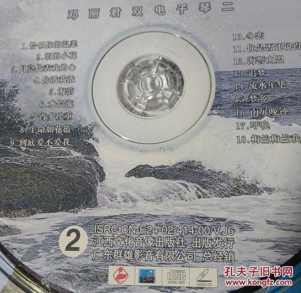 邓丽君双电子琴轻音乐2vcd光盘海韵恰似你的温柔泪的图片