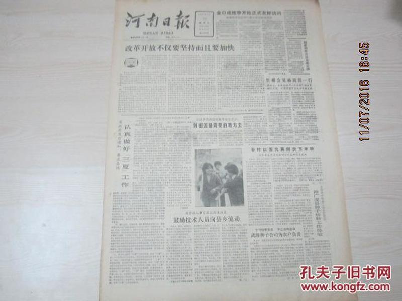 【报纸】 河南日报 1987年5月22日【大别山老苏区扶贫情况考查报告】【从生活消费对比看社会主义优越性】【大兴安岭西部火区火势凶猛】