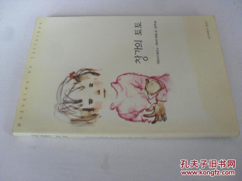 韩文原版 창 가 의 토 토