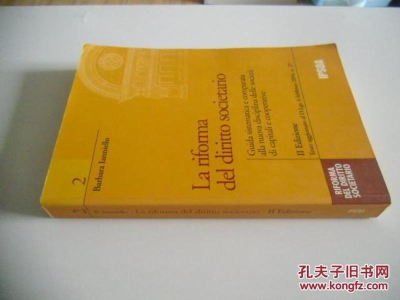 意大利文原版       《公司法改革》 la  riforma del diritto societario