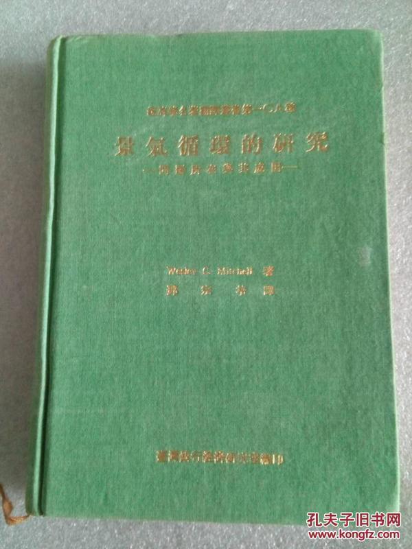 108 经济学_108岁经济学家与商务的世纪情缘 一本书可以决定一个人的命运