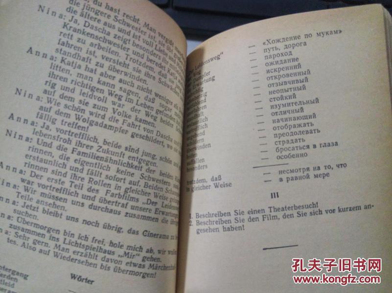 俄文图书B548