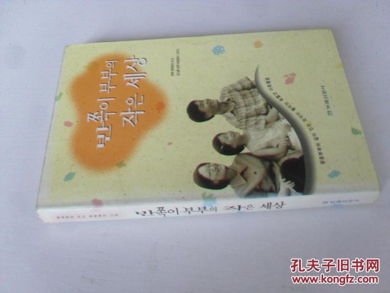 韩文原版 반 쪽 이 부 부 의 작 은 세 상