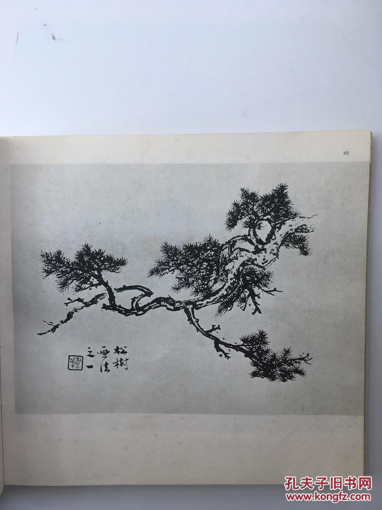 黎雄才山水画谱 e14图片