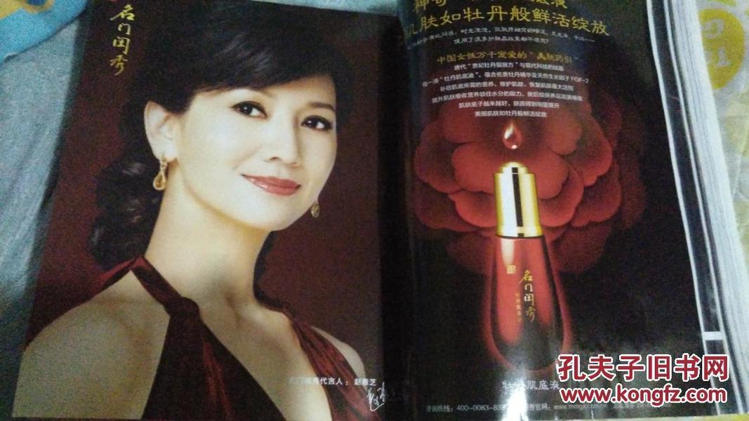 影视明星 赵雅芝杂志 看图片 18整本外加 有一个黑白剪页 一个卡片 一个封面彩页 一个内彩页