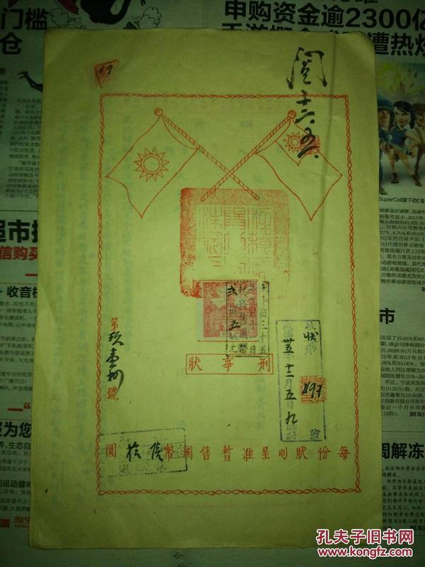 民国35年刑事状,带国民党旗图案(贴有刑事状税票5元)!!!!!