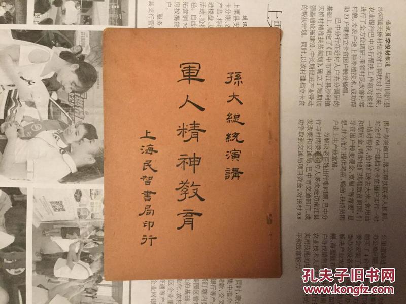 军人精神教育   国父经典巨著   孙大总统演讲  (孔网最低价)