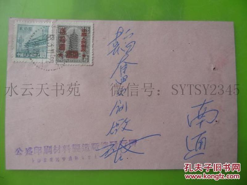 公盛印刷材料制造厂上海发行所