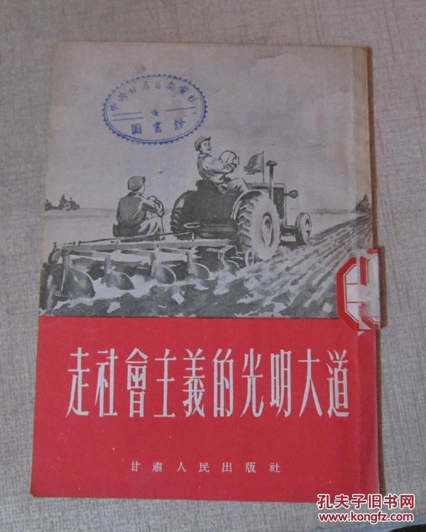 走社会主义的光明大道【馆藏1954一版一印】