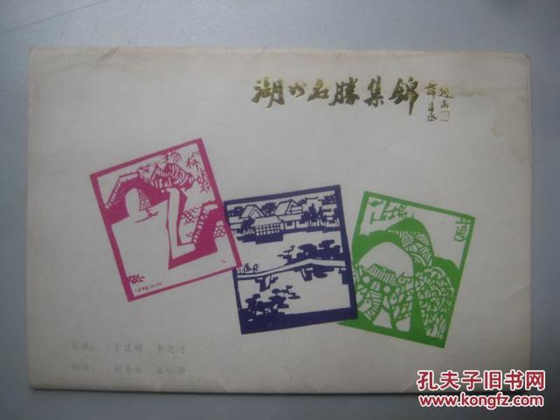 【湖州名胜集锦】于建明、李之和剪纸刘冬生、王似峰配诗明信片十枚