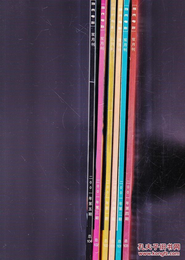 《当代电影》双月刊2001年1-6期