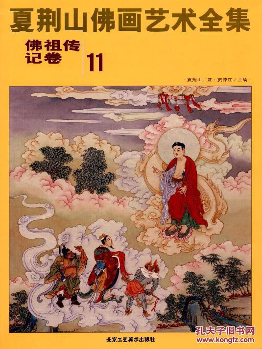 佛祖传记卷-夏荆山佛画艺术全集-11