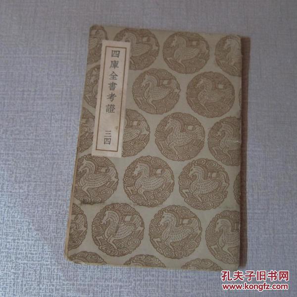 民国老书:四库全书考证【34】三四     民国版