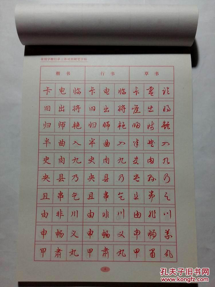 硬笔书法临摹 楷书行书草书三体对照 钢笔字帖 2900多图片