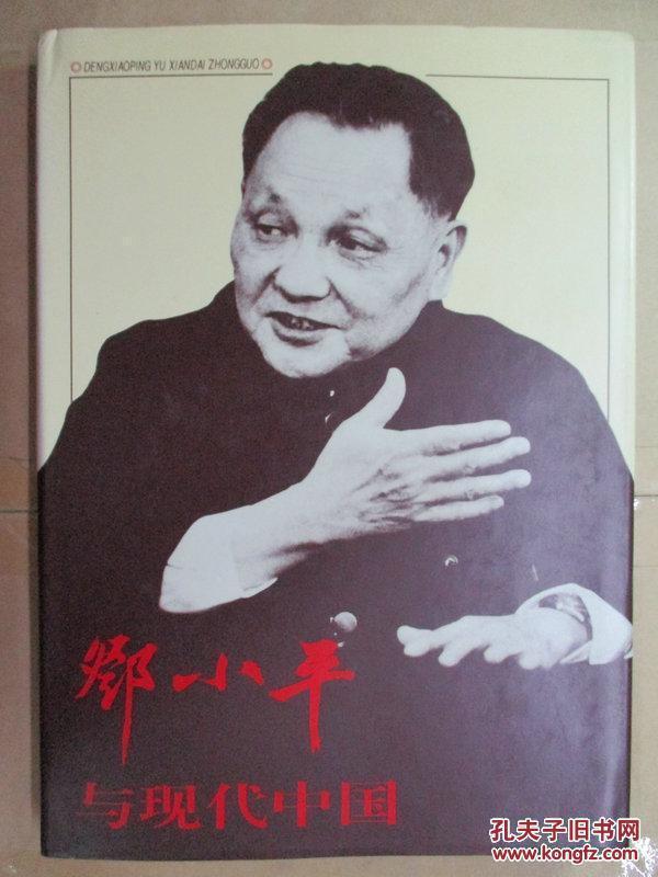 邓小平与现代中国