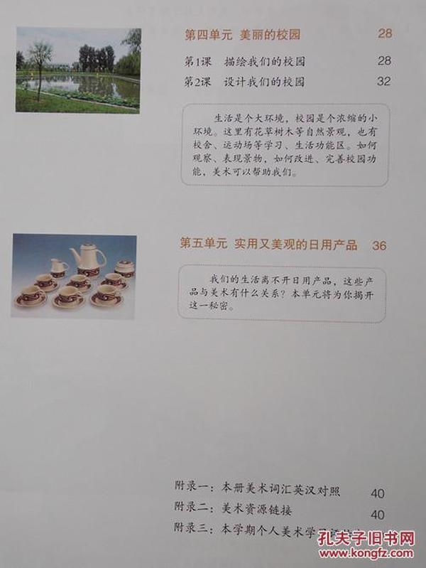 016秋季人教版初中美术课本图片