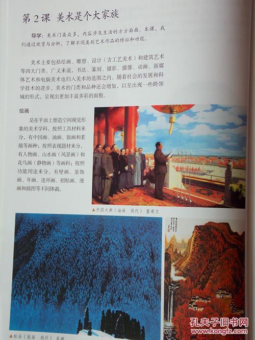 教版初中美术课本图片