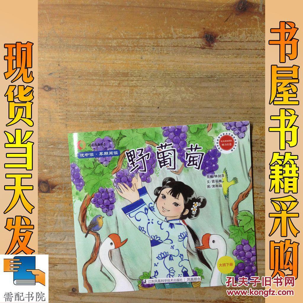 【图】野葡萄_江苏科学技术出版社 野葡萄_孔夫子旧书图片