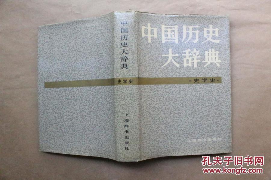 中国历史大辞典 史学史(精装本 512页 55万字)