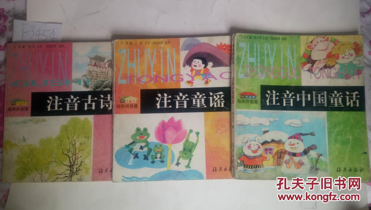 海燕拼音屋:注音中国童话,注音童谣,注音古诗【3本合售】内有干净 85图片