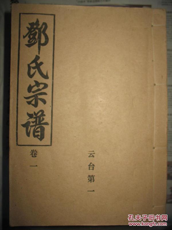 邓氏宗谱 16册图片