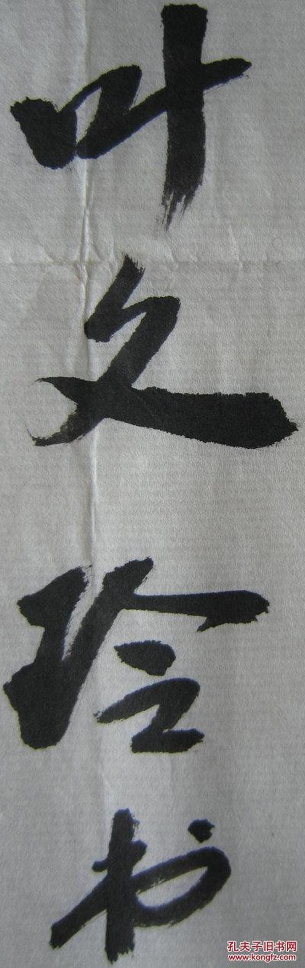叶文玲书法图片