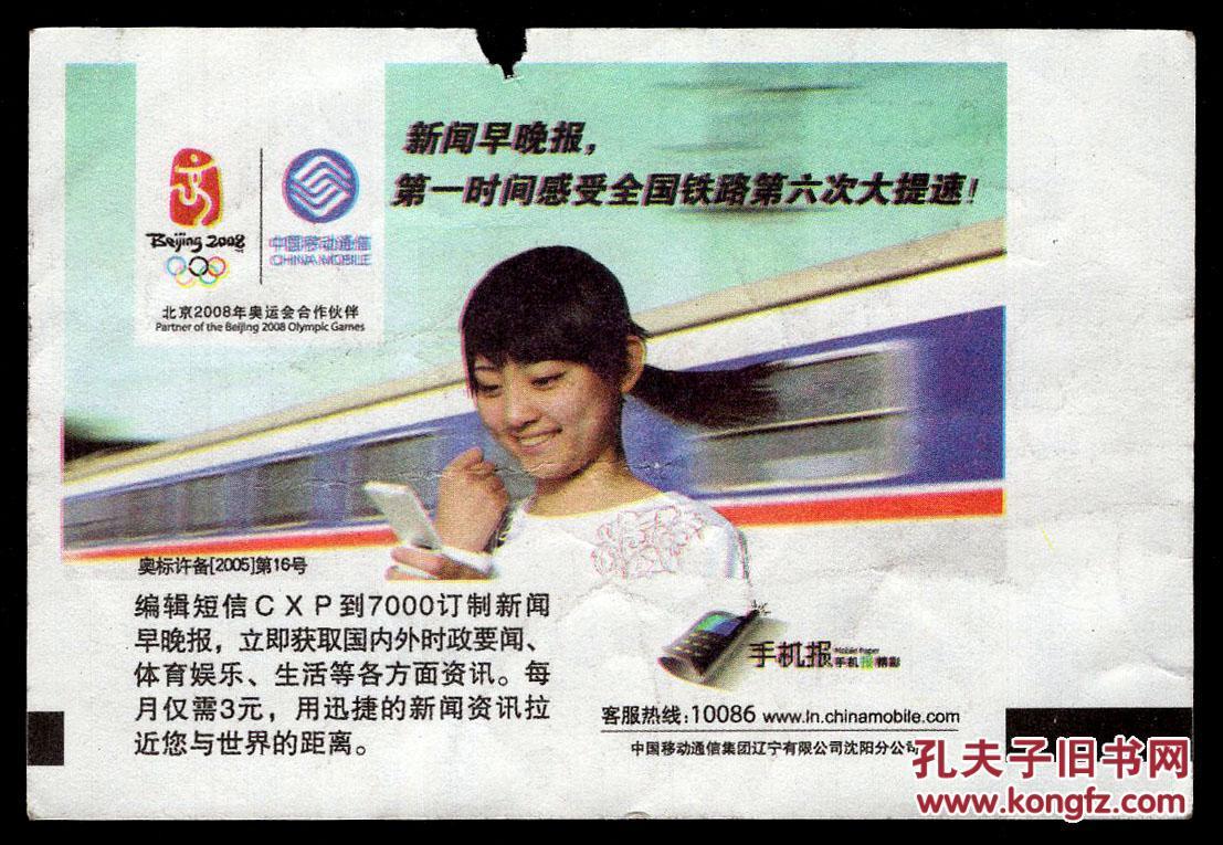 沈阳铁路局 沈阳北K78次至天津 8051 2007.12.01