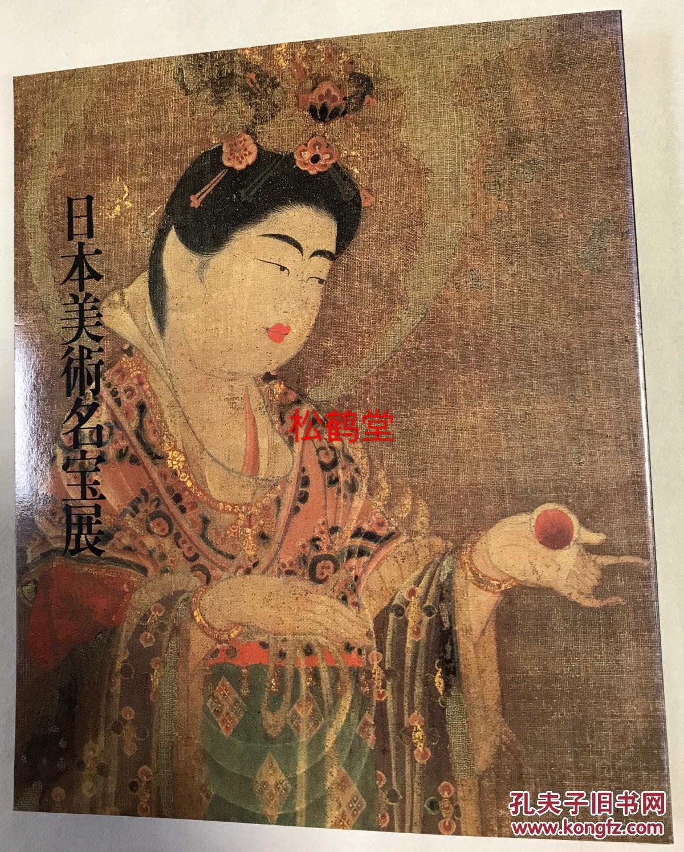 日本传统绘画_纪念昭和天皇在位60周年而举办的日本美术名宝展图录,收日本古代绘画