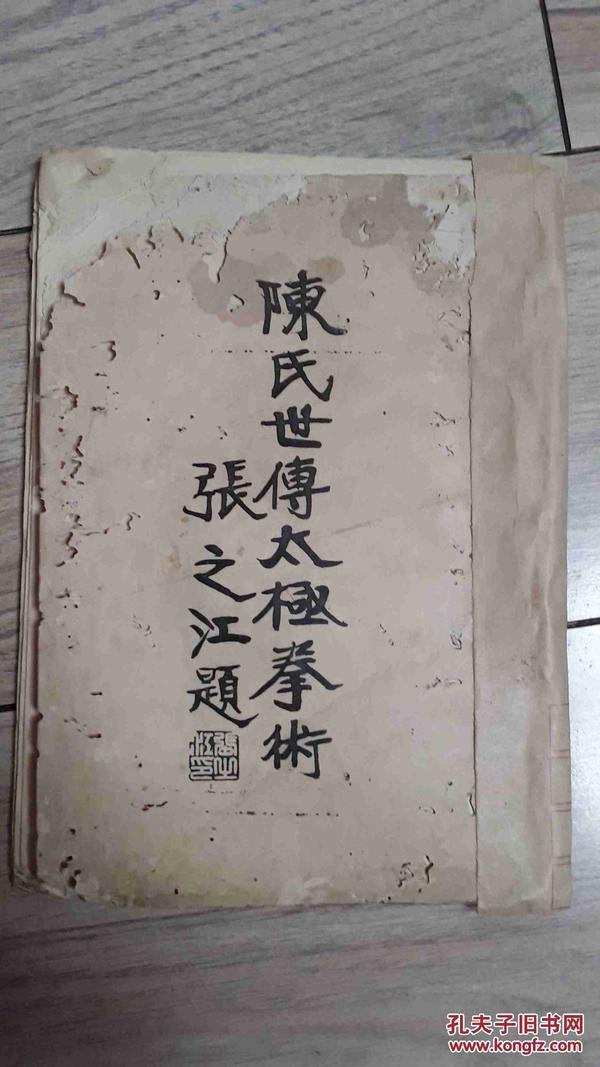 陈氏世传太极拳术  陈子明著  中央国术馆民国21年初版本,有陈王廷生前画像,身后持大刀者即蒋发。